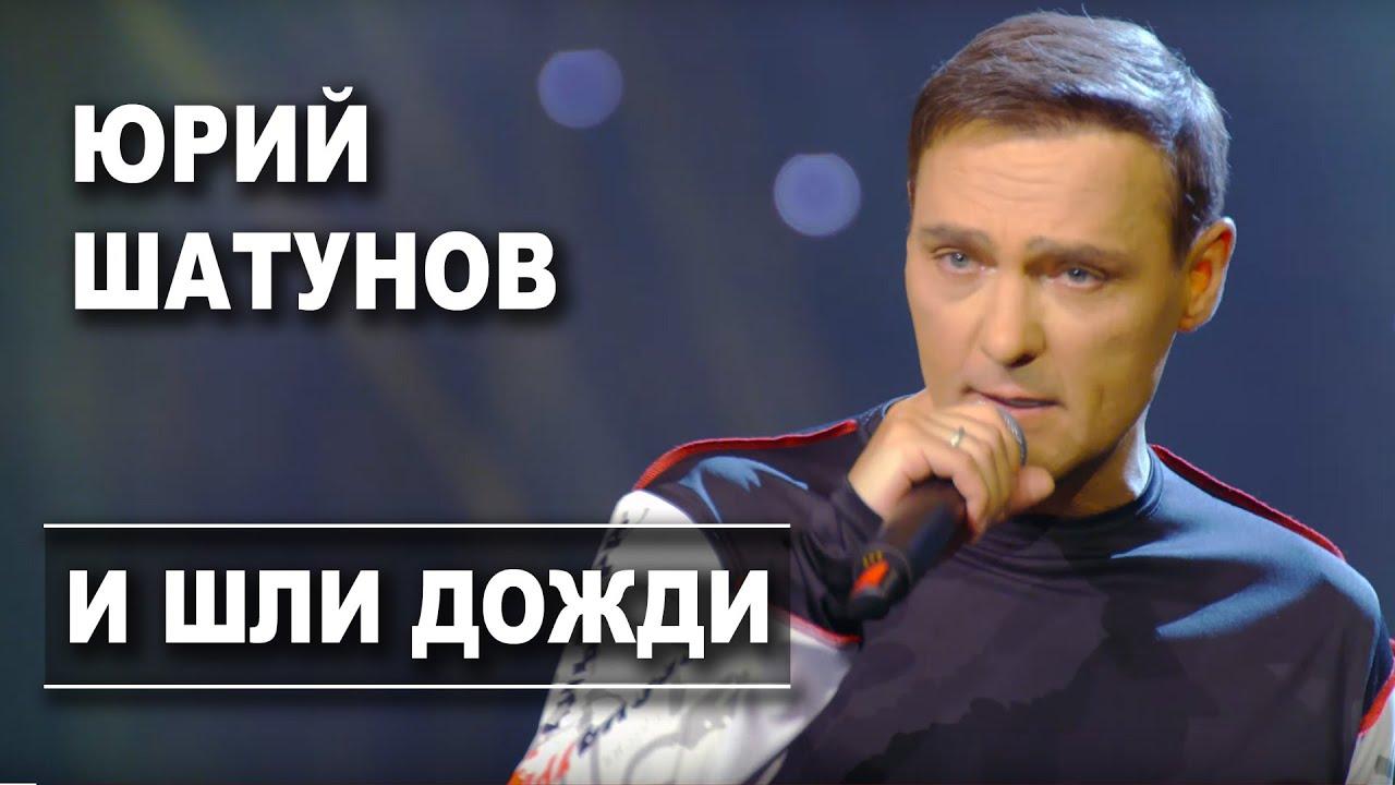 Юрий Шатунов — И шли дожди