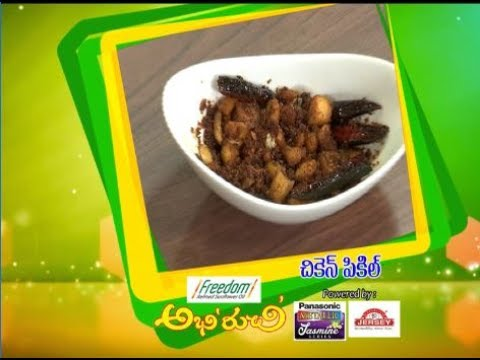 Chicken Pickle | Abhiruchi | 31st May 2017 | ETV Telugu
