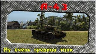 А 43 Эпическое тащунство Утёс – Стандартный бой WOT 0 9 8 Full HD