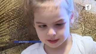 Пятилетняя девочка может вылечиться благодаря помощи неравнодушных людей