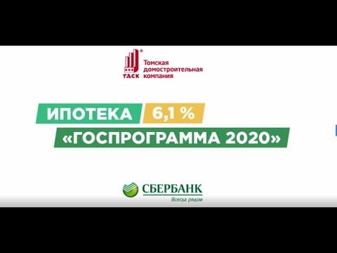 Ипотека с господдержкой на все объекты ТДСК в Томске и Новосибирске