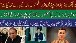 BREAKING: What is coming about PM Imran Khan in Pandora Papers? Exclusive insight