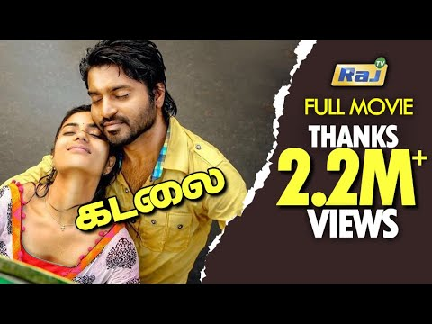 shree tv tamil