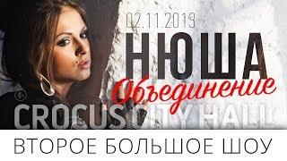 """NYUSHA / Нюша - Второе большое шоу """"Объединение"""", 02.11.13"""