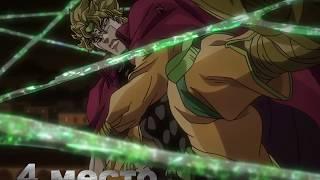 Топ 5 смертей аниме Джоджо