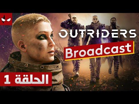Outriders Broadcast الحلقة الأولى