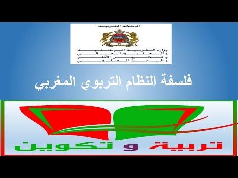فلسفة النظام التربوي المغربي