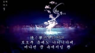 [한국어 자막]Lizz x 오타밍 x 쿠레나이 - 꿈과 벚나무