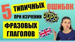 5 ТИПИЧНЫХ ошибок при изучении фразовых глаголов в английском