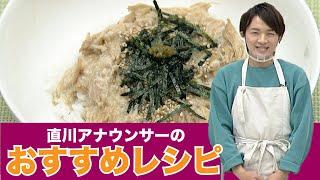 直川アナウンサーのおすすめレシピ!「とろろチキンご飯」