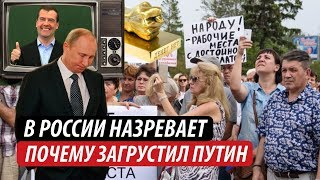 В России назревает. Почему загрустил Путин
