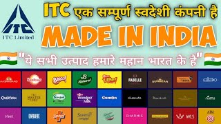 How ITC Is Indian Company | ITC के  सभी उत्पाद भारतीय है - Made In India
