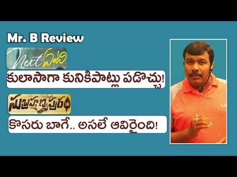 Subramaniapuram Review | Next Enti Telugu Movie | Subrahmanyapuram | Mr. B