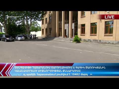 Շենգավիթի դատարանում շարունակվում է Գագիկ Ծառուկյանին կալանավորելու միջնորդության քննարկումը
