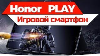 Honor Play: игровой смартфон с функцией разгона GPU