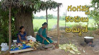 గంగవ్వ కంకులు అమ్మితే | My Village Show Gangavva Comedy | Corn
