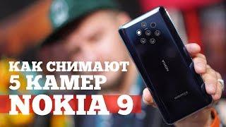 Nokia 9 Pureview - НАСТОЯЩАЯ Nokia вернулась