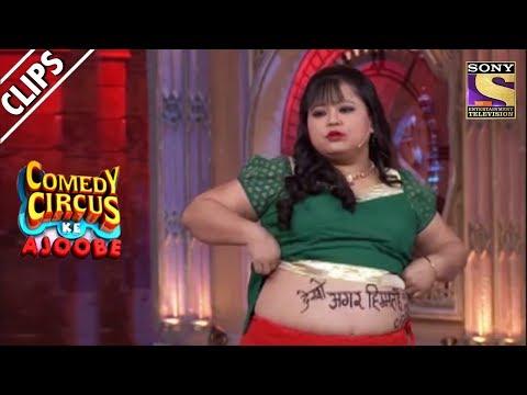 Bharti Impersonates Anushka Sharma | Comedy Circus Ke Ajoobe