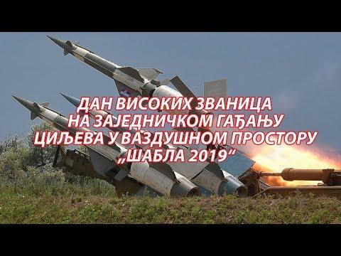 """Dan visokih zvanica na Zajedničkom gađanju ciljeva u vazdušnom prostoru """"Šabla 2019"""" - Naša vojska možda nije najbogatija i najopremljenija, ali je sigurno jedna od najobučenijih armija koja ima možda i najbogatije borbeno iskustvo. Naši…"""