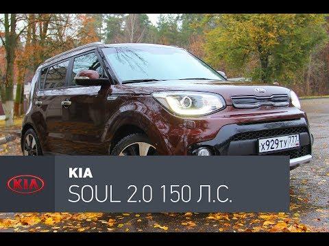 Kia Soul 2017 2.0 л. тест-драйв: Она тащит! онлайн видео