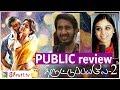 Thiruttuppayale 2 Review with Public | Amala Paul, Bobby Simha, Prasanna, Thiruttu Payale 2