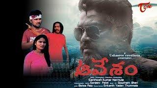 Aavesham | Latest Telugu Short Film 2020 | By Narmula Santhosh Kumar | TeluguOneTV