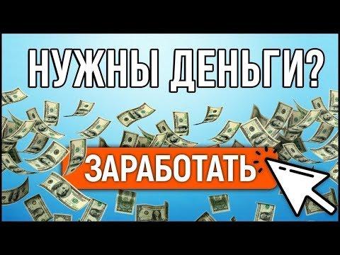 Самый надежный способ заработать деньги