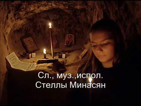 Молитва .Автор и исполнитель Стелла Минасян