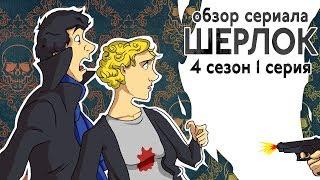 IKOTIKA - Шерлок. сезон 4 серия 1 (обзор сериала)
