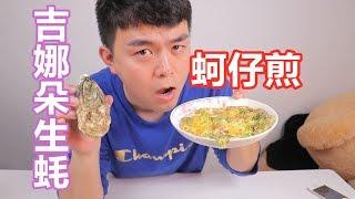 小伙用吉娜朵生蚝做蚵仔煎,终于知道为什么会成为小吃街必备美食