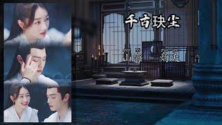เพลงประกอบซีรีย์ ตำนานรักสองสวรรค์ (千古玦尘)  山海 - 灼夭 OST