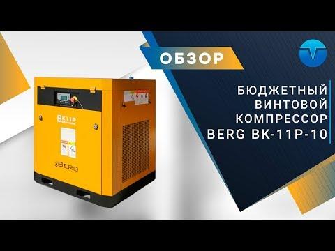 Компрессор Berg ВК-37-Е - 10 бар
