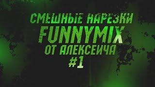 РЖАКА САМЫЕ СМЕШНЫЕ РОЛИКИ И ВАЙНЫ 2019 | FunnyMix Подборка от АЛЕКСЕИЧА #1