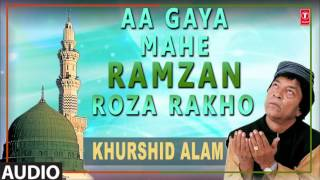आ गया महे रमज़ान रोज़ा रखो (Full Audio