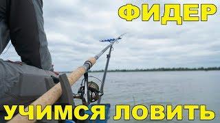 Рыбалка в 2019-2019 на фидер