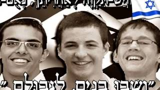 שומר ישראל I עוזיה צדוק Shomer Israel I Uziya Tzadok
