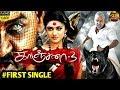 Kanchana 3 First Single- Nanbanukku Koila Kattu | Raghava Lawrence | Oviya | Kanchana 3