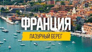 Отдых миллионеров. Лазурный берег Франции и Монако