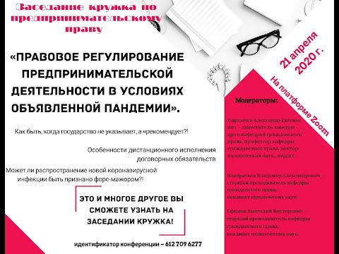 Правовое регулирование предпринимательской деятельности в условиях объявленной пандемии