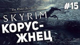 Приключения в Skyrim #15 - Корус-Жнец