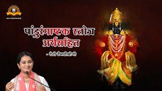 Pandurangashtakam With Meaning VaibhaviShriji Alekar