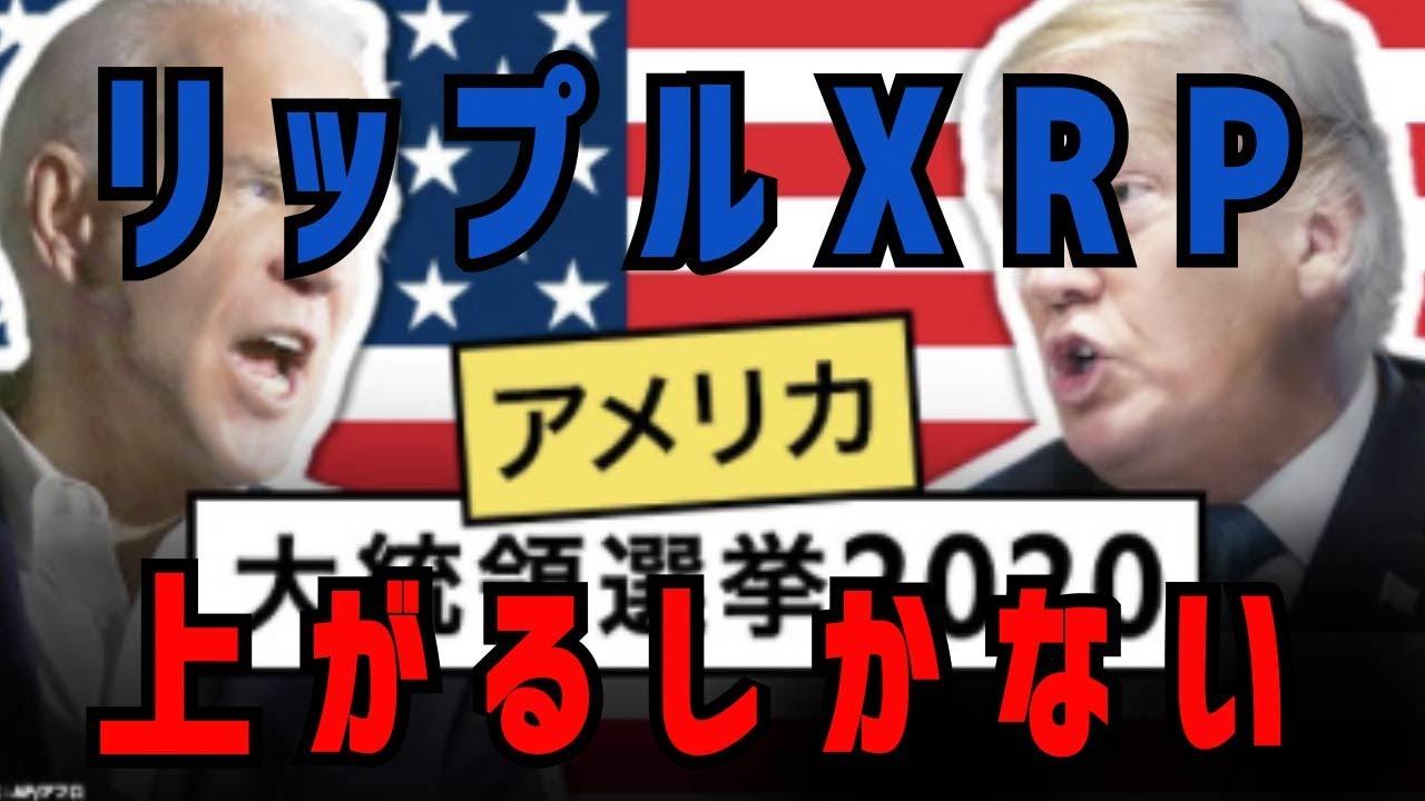 ビットコイン リップル XRP アメリカ大統領選挙後にどうなる?価格下落中だけど心配ない!買い増しのチャンスしかない!あっちゃん