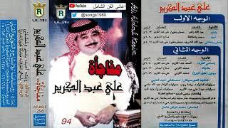 اغاني حصرية علي عبدالكريم : خليل الروح أذوب في نظرة عيونك ( مجنون ) 1994 CD Master تحميل MP3