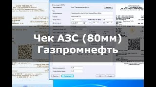 "PrintChek | Чек АЗС ""Газпромнефть"" с QR-кодом (80мм)"