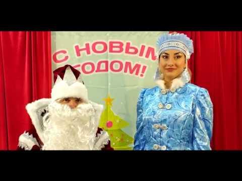 Дед Мороз и Снегурочка планетарного уровня // Новый Год 2019 // Театр