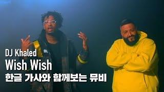 [한글자막뮤비] DJ Khaled   Wish Wish (feat. Cardi B & 21 Savage)