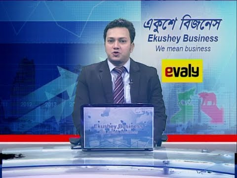 Ekushey Business || বাণিজ্য সংবাদ || 29 January 2020 || ETV Business