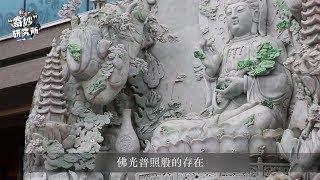 中国最贵的翡翠观音,估值9.68亿,看完都觉得佛光普照