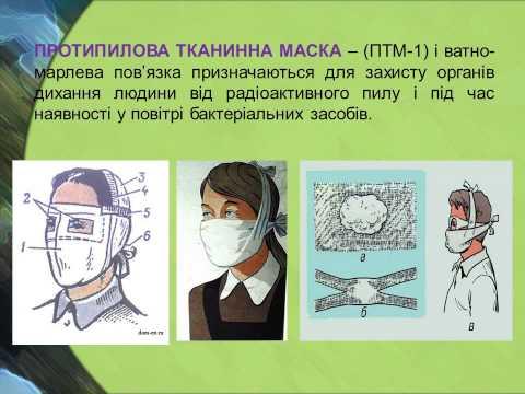 Медичні засоби індивідуального захисту та правила їх використання ... d011753beb486