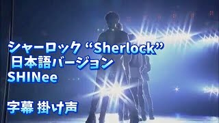Sherlock (Japanese Version) - SHINee [Download FLAC,MP3]